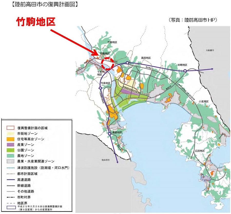 陸前高田市復興計画