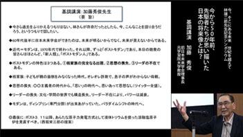 セミナー報告 | 林雄二郎先生記念シンポジウム「今、そこにある未来~世紀を越えて」