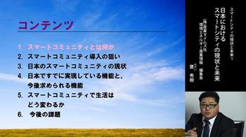 第1回 日本におけるスマートシティの現状と未来