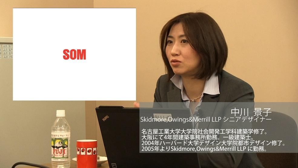 SOMシニアデザイナー中川景子