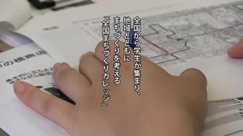 全国まちづくりカレッジ in 東京
