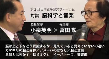 対談 冨田 勲 × 小泉英明 「脳科学と音楽」