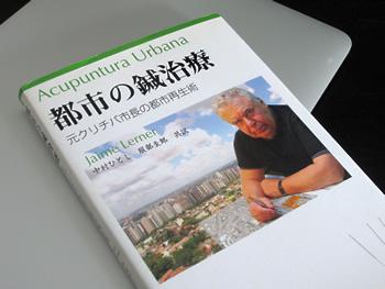 『都市の鍼治療―元クリチバ市長の都市再生術』