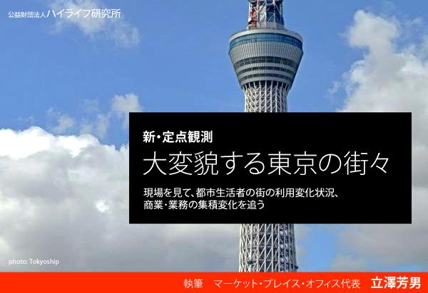 大変貌する東京の街々イメージ画像