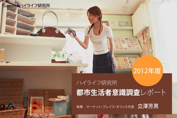 2012年度都市生活者意識調査レポートイメージ画像