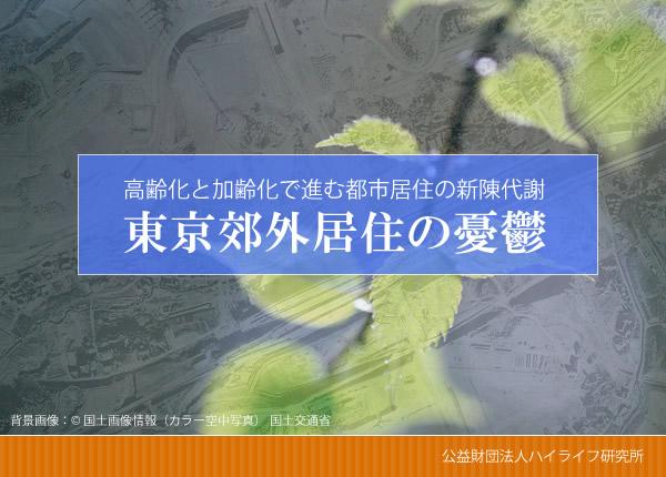 【新企画】WEBセミナー「東京郊外居住の憂鬱」|セミナー主旨