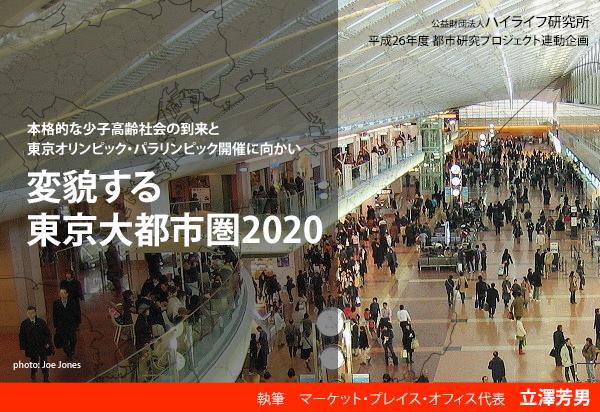 本格的な少子高齢社会の到来と東京オリンピック・パラリンピック開催に向かい変貌する東京大都市圏