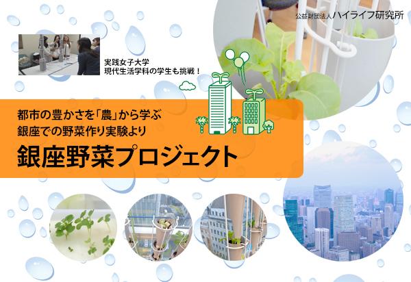 銀座野菜プロジェクトイメージ画像