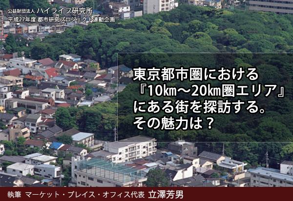 東京都市圏における『10㎞~20㎞圏エリア』にある街を探訪する。その魅力は?イメージ画像