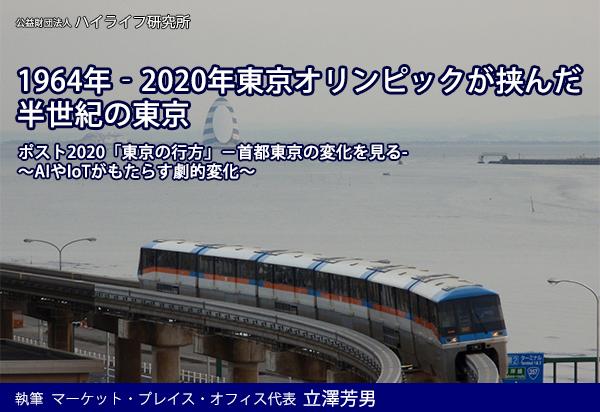 1964年‐2020年東京オリンピックが挟んだ半世紀の東京イメージ画像