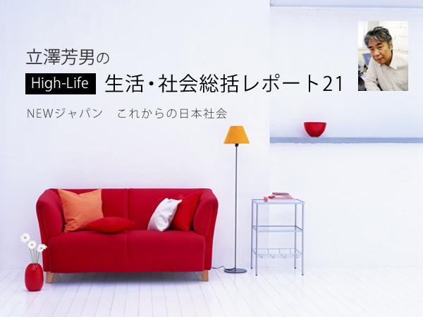 立澤芳男の生活・社会総括レポートイメージ画像