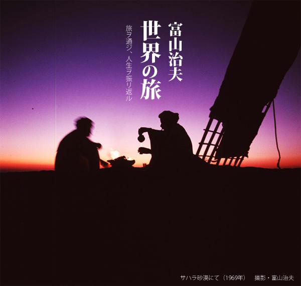 富山治夫・世界の旅イメージ画像