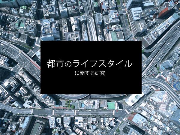 都市のライフスタイルに関する研究イメージ画像