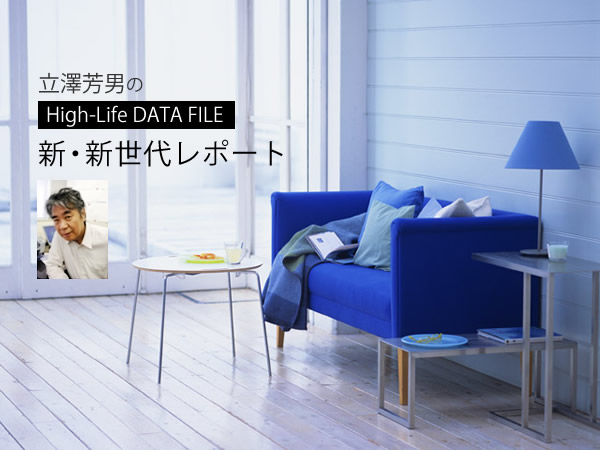 立澤芳男の新・新世代レポートイメージ画像