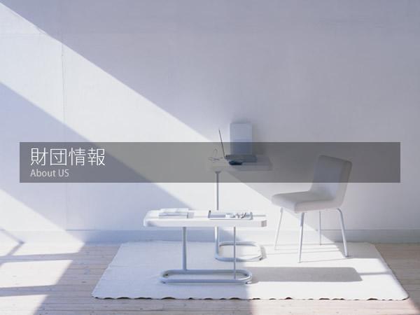 財団情報イメージ画像
