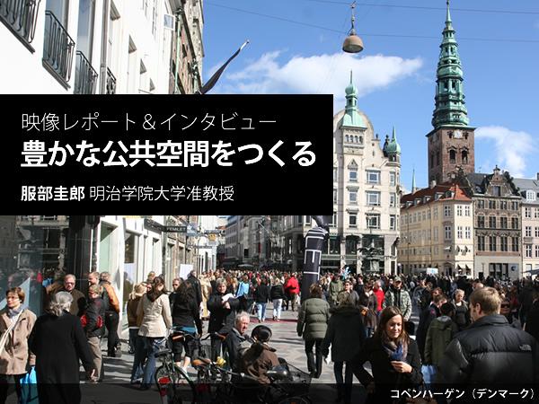 豊かな公共空間をつくるイメージ画像