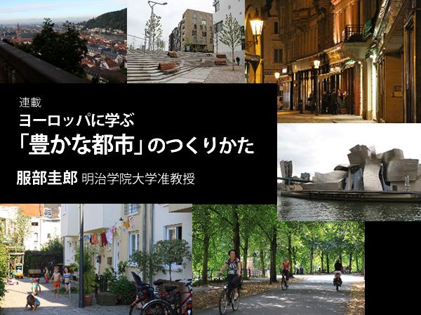 ヨーロッパから学ぶ「豊かな都市」のつくり方イメージ画像