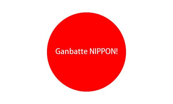 Ganbatte NIPPON!イメージ画像