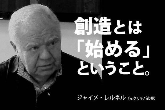 1003 ジャイメ・レルネル氏インタビュー