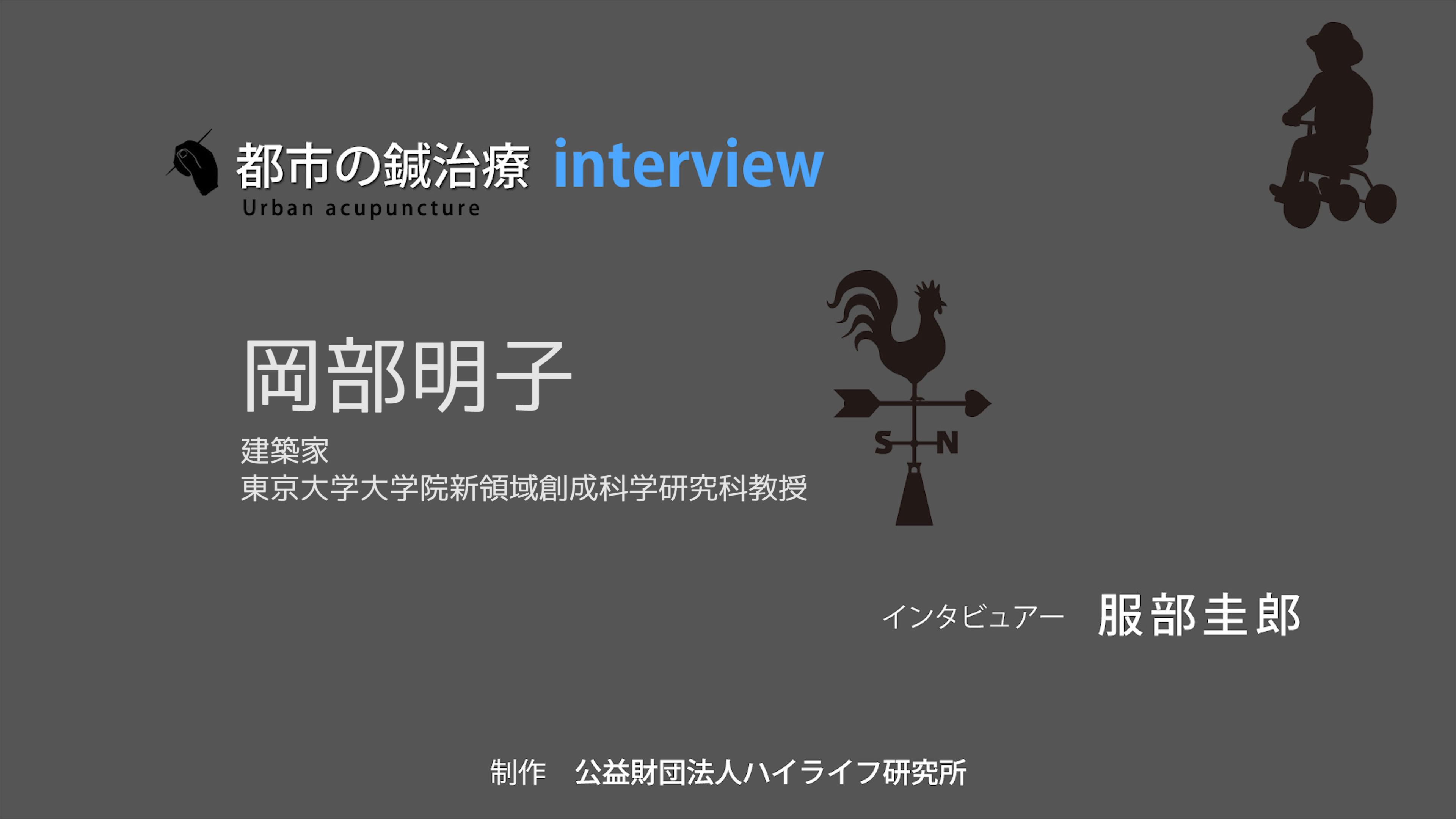 1004 岡部明子氏インタビュー