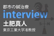 土肥真人 東京工業大学准教授インタビュー