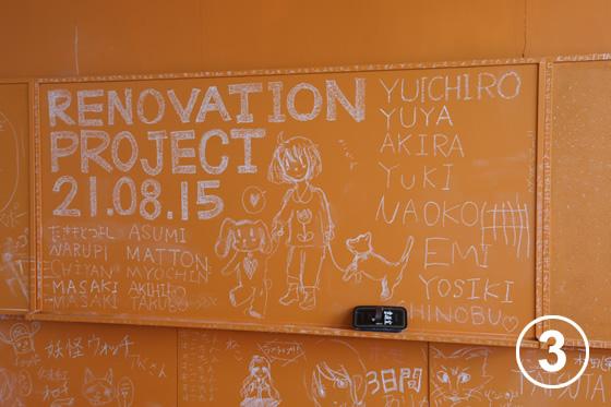 大正中央中学校のリノベーション3